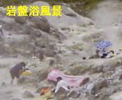 秋田県 玉川温泉 岩盤浴風景