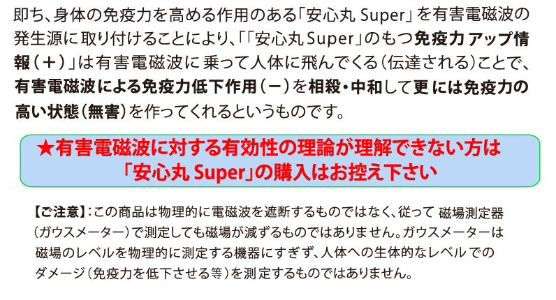 "安心丸スーパー5"""